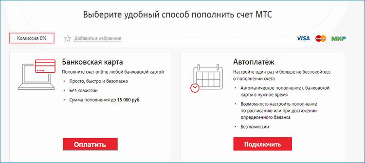 Oplata-MTS-na-oficialnom-sajte.png