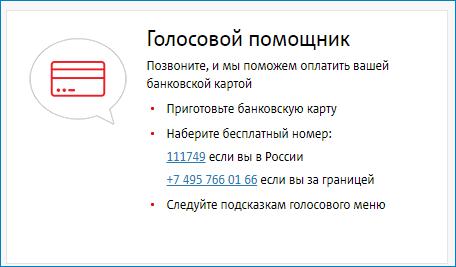 Golosovoj-pomoshhnik-MTS.png