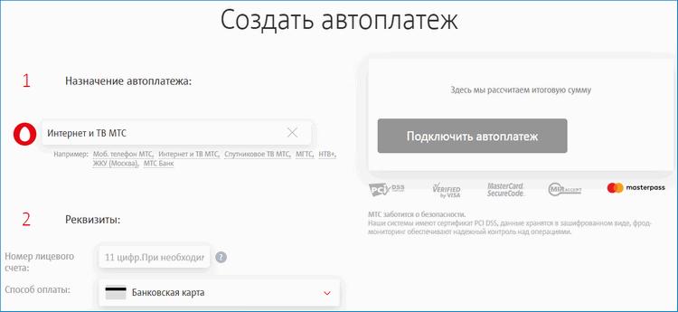 Sozdat-avtoplatezh-MTS.png