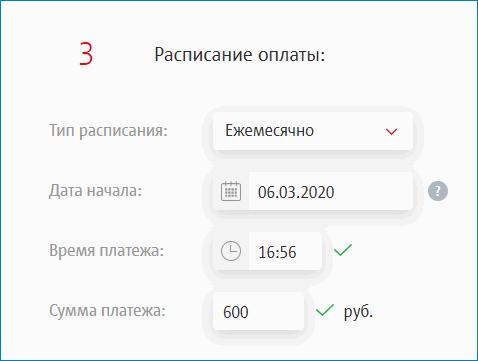Raspisanie-oplaty-avtoplatezha-MTS.png