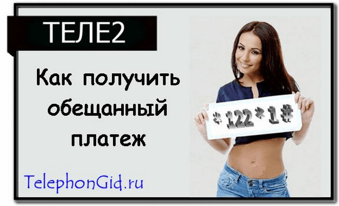 kak-poluchit-obeshhannyj-platezh-na-Tele2.png