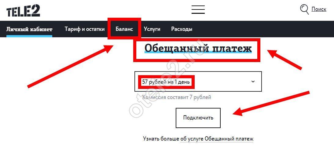 Kak-vziat-obeshchannyi-platezh-na-50-rublei.jpg