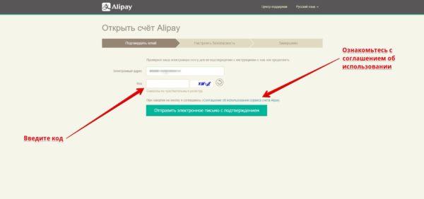 kak-zaregistrirovatsya-v-alipay-600x282.jpg