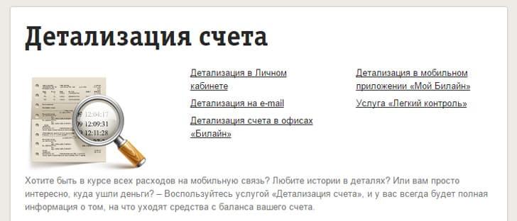 komanda-dlya-detalizatsiya-zvonkov-bilayn-5573-large.jpg