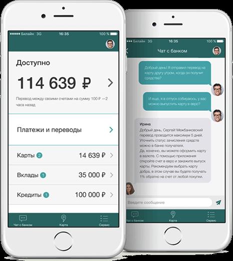 skb-bank-mobilnoe-prilozhenie-1.png
