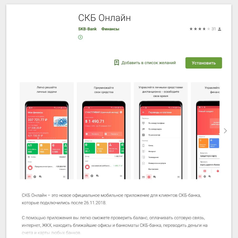skb-app-1.png