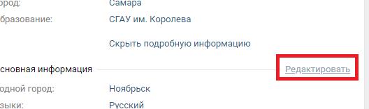 knopka-redaktirovat.png