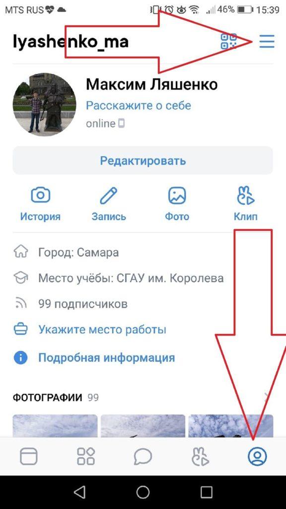 pereyti-v-svoy-profil-i-nazhat-na-tri-gorizontalnye-cherty-576x1024.jpg