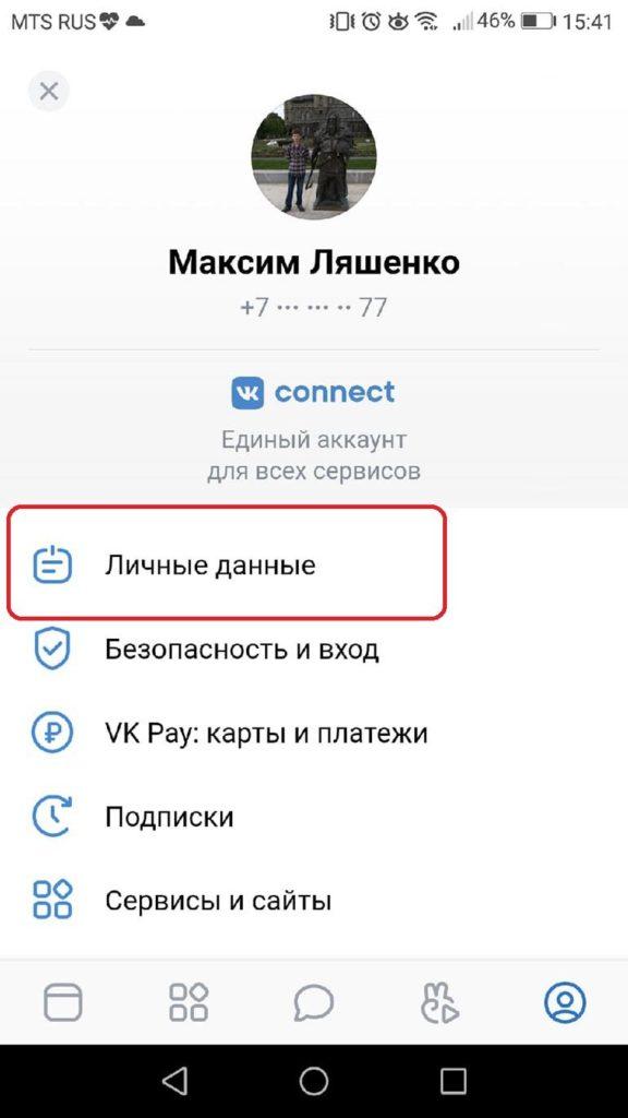 iskomye-lichnye-dannye-576x1024.jpg