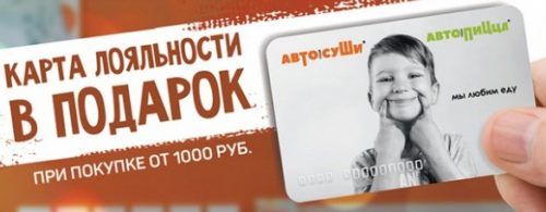 karta-v-podarok-500x195.jpg