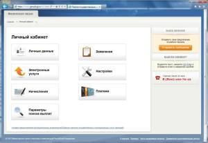 lichnyiy-kabinet-300x207.jpg
