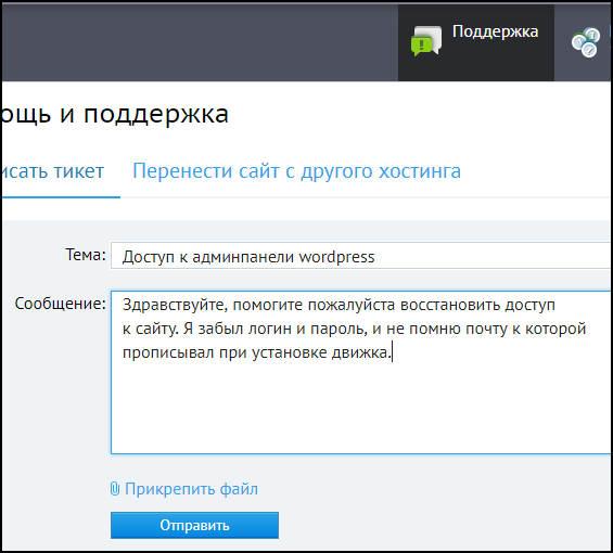 adminka-wp7.jpg