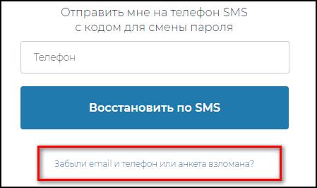 zabyl-parol-ili-nomer.png