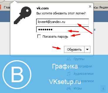kak-sdelat-chtoby-vk-ne-zapominal-parol_0.jpg