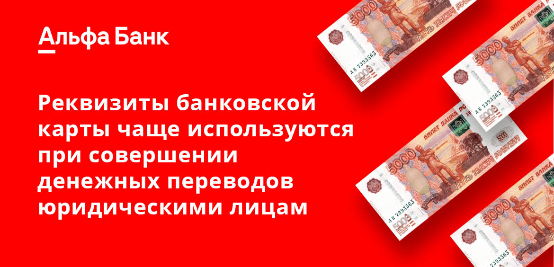 alfabank-uznat-rekvizity-karty-2.jpg