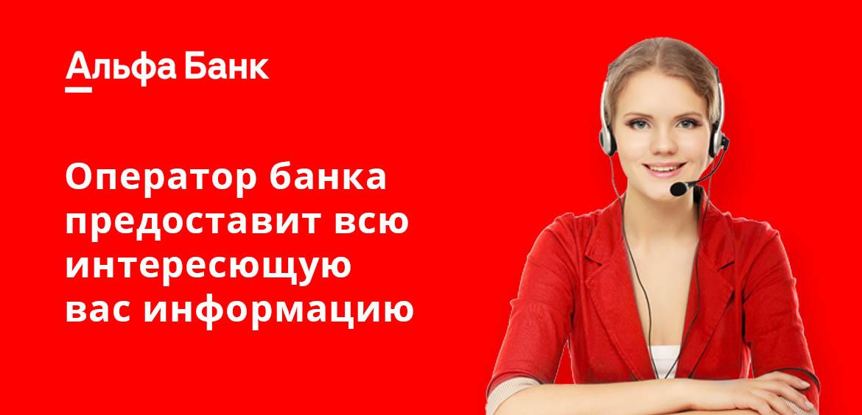 alfabank-uznat-rekvizity-karty-4.jpg