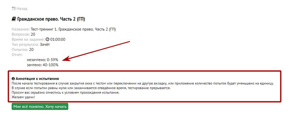 procent_ballov_sdannyh_testov_v_lichnom_kabinete_mehi.png