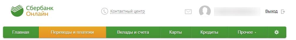 sberbank-oplata-interneta.jpg
