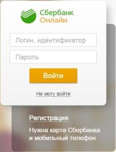 vhod-v-internet-bank-229x300.jpg