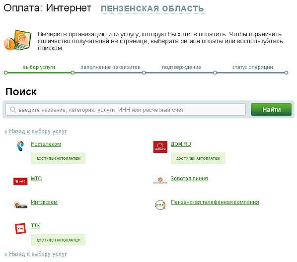 internet-rostelekom-v-internet-banke.jpg