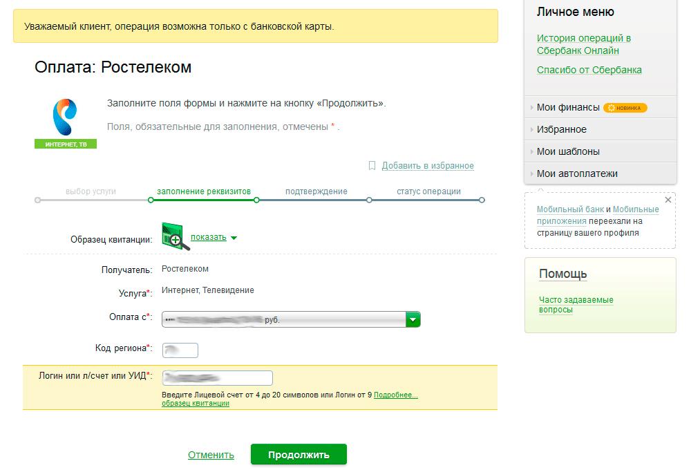 sberbank-onlajn-vvedite-licevoj-schet.png