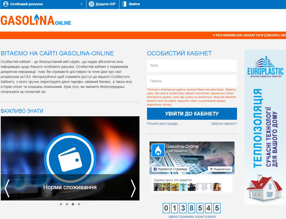 gasolina_online.png
