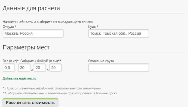 goryachaya-liniya-sdek3.jpg