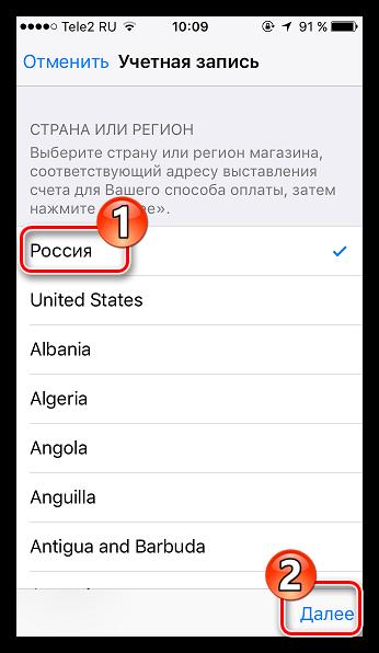 Vyibor-stranyi-na-iPhone.png