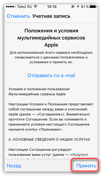 Prinyatie-osnovnyih-polozheniy-na-iPhone.png