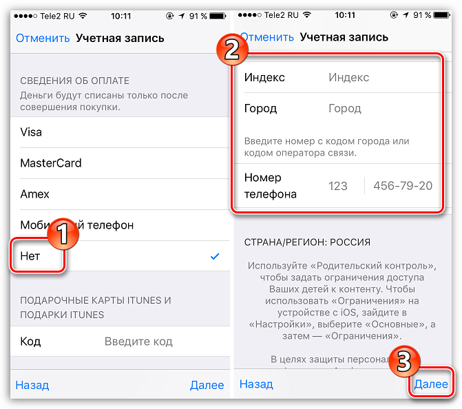 Registratsiya-bez-sposoba-oplatyi-na-iPhone.png