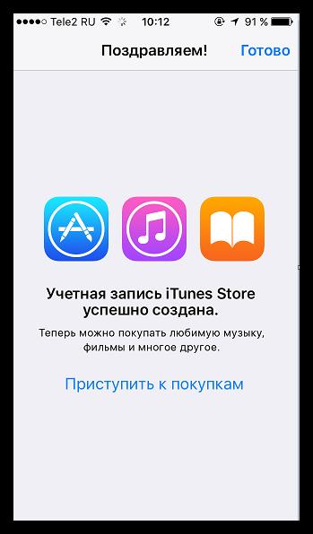 Uspeshnoe-zavershenie-registratsii-Apple-ID.png