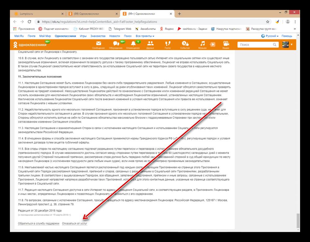 Otkazatsya-ot-uslug-na-sayte-Odnoklassniki.png