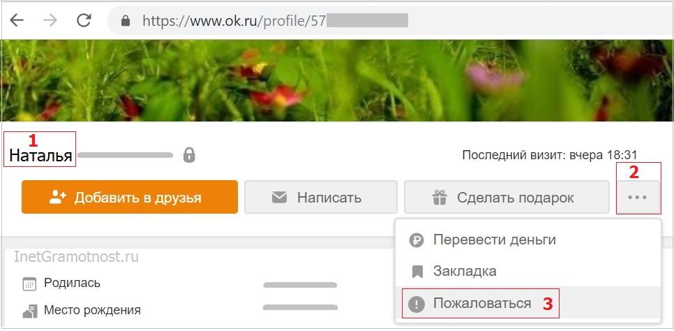Otkryvaem-profil-narushitelya.jpg