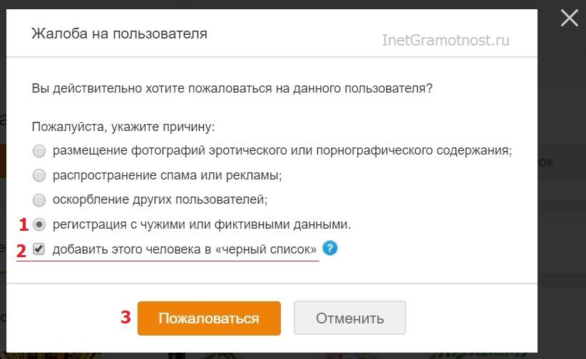 ZHaloba-na-polzovatelya-v-Odnoklassnikakh.jpg