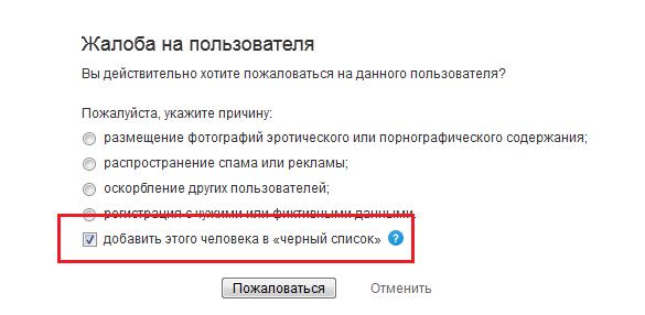 kak-zablokirovat-stranicu-v-odnoklassnikax6.png