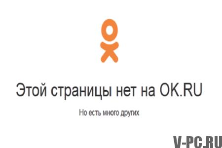 Этой-страницы-нет-в-Одноклассниках-e1492635081272.png