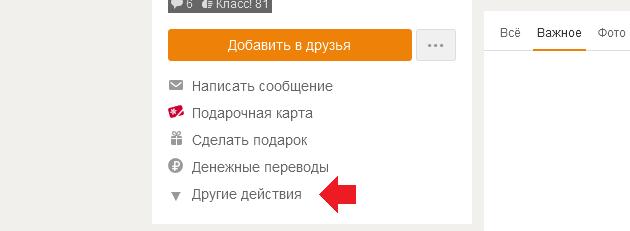 kak-zablokirovat-stranicu-drugogo-polzovatelya-v-odnoklassnikax1.png