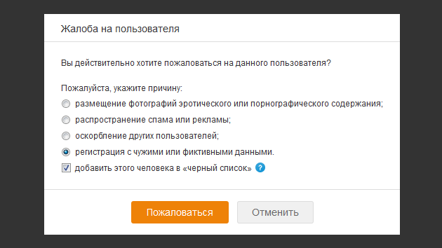 kak-zablokirovat-stranicu-drugogo-polzovatelya-v-odnoklassnikax3.png