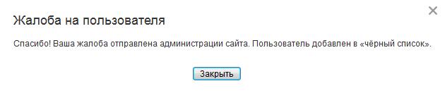 kak-zablokirovat-stranicu-drugogo-polzovatelya-v-odnoklassnikax4.png
