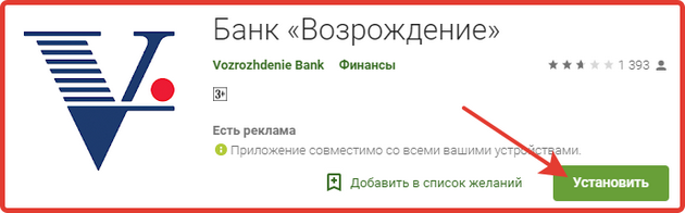 mobbank-vozrozhdenie-android.png