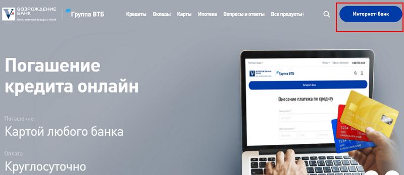 bank-vozrozhdenie-internet-bank-1.png