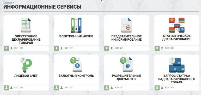 edata-customs-ru-lichnyj-kabinet-stat-forma.jpg