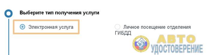 zamenit-voditelskoe-udostoverenie-cherez-sajt-gosuslug-3.jpg