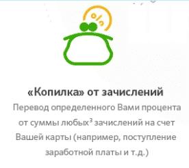 kopilka-ot-zachislenij.png