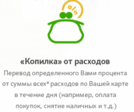 kopilka-ot-rashodov.png