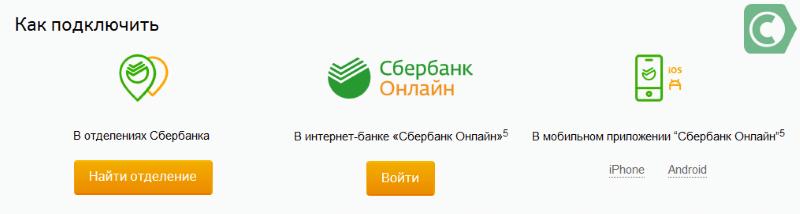chto-znachit-podkljuchit-kopilku-v-sberbank-onlajn-2.png