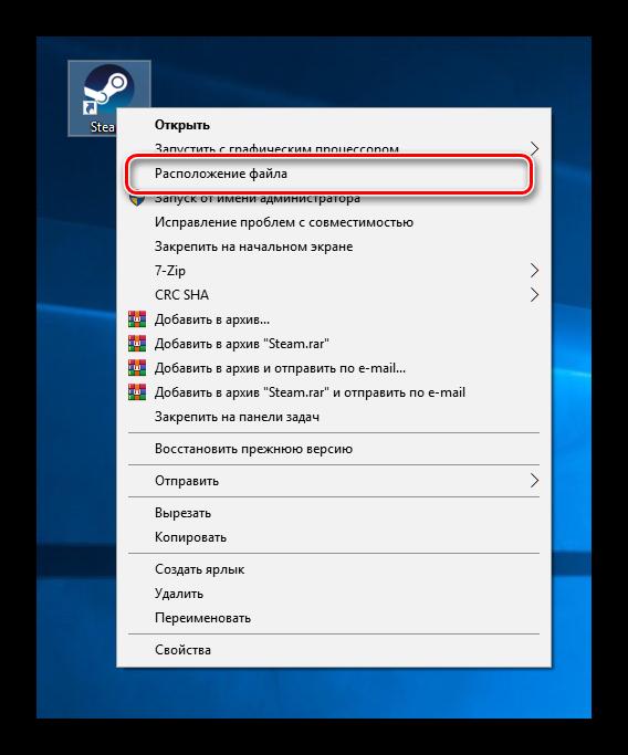 Otkryt-papku-prilozheniya-dlya-resheniya-problem-s-podklyucheniem-k-Steam.png