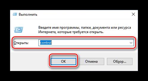 Otkryt-panel-upravleniya-dlya-resheniya-problem-s-podklyucheniem-k-Steam.png