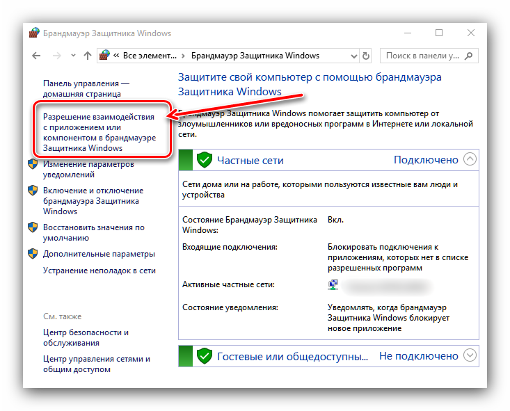Razresheniya-brandmauera-dlya-resheniya-problem-s-podklyucheniem-k-Steam.png
