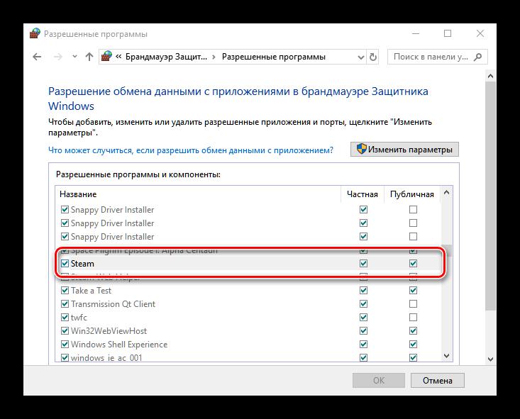 Zapis-programmy-v-brandmauere-dlya-resheniya-problem-s-podklyucheniem-k-Steam.png